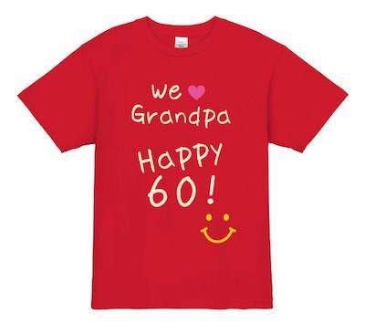 還暦祝いオリジナルTシャツ