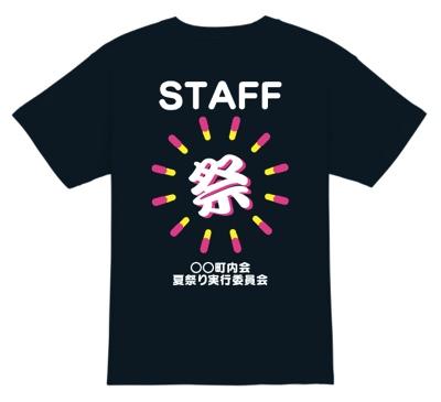 祭りを盛り上げる!デザインTシャツ