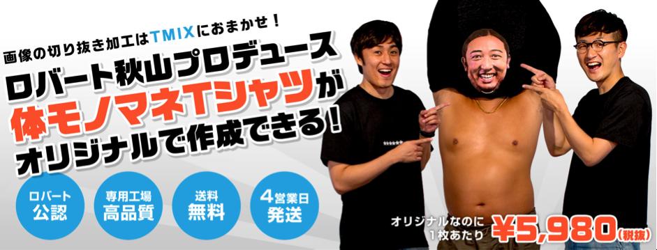 体モノマネTシャツ  BOTY