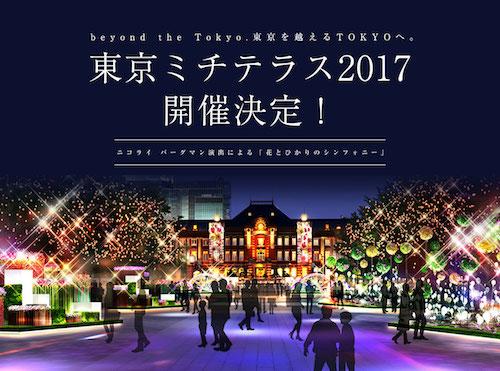 東京ミチテラス2017