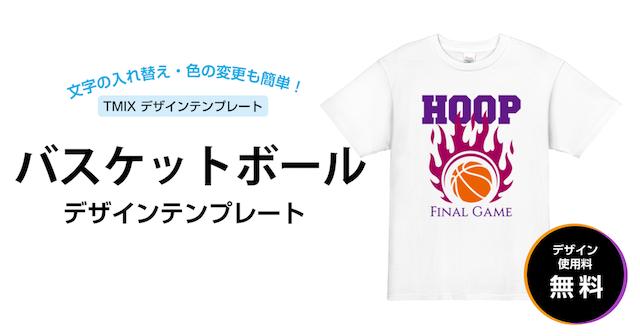 オリジナルバスケットボールTシャツ デザインテンプレート