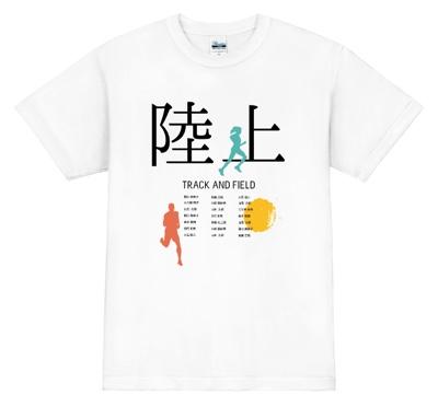 部活やサークルの名前を入れられる陸上チームTシャツ