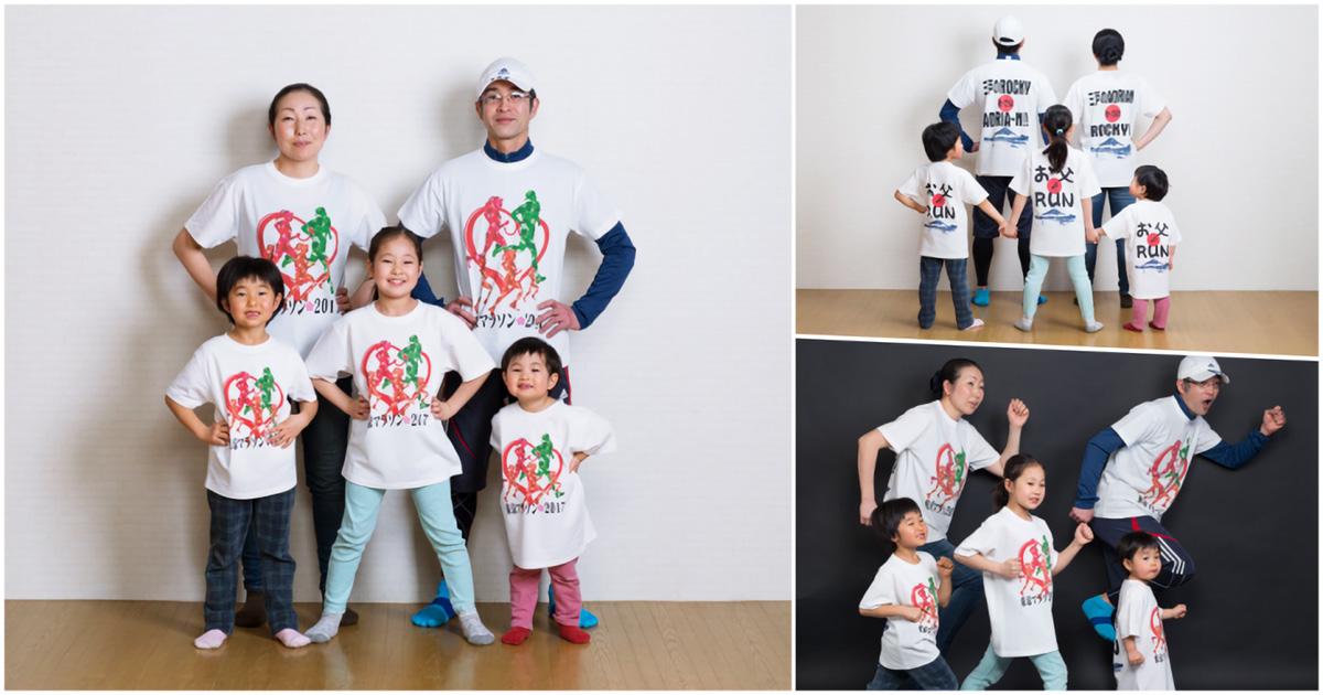 「東京マラソン」で完走を目指すお父さんを家族で応援!│オリジナルTシャツ作成の事例紹介
