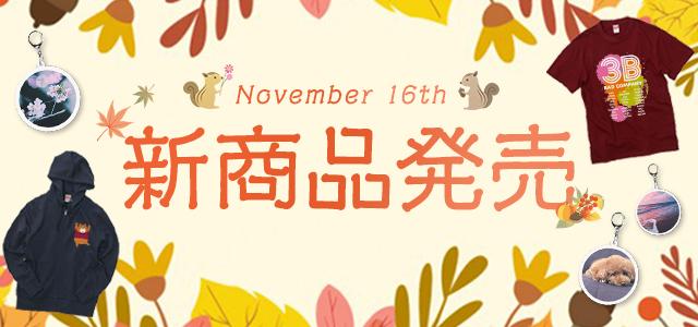 【2020/11/16 発売】人気の丸形アクリルキーホルダー3種!こだわりパーカー、ポケット付きTシャツも│オリジナルTシャツTMIXの新商品