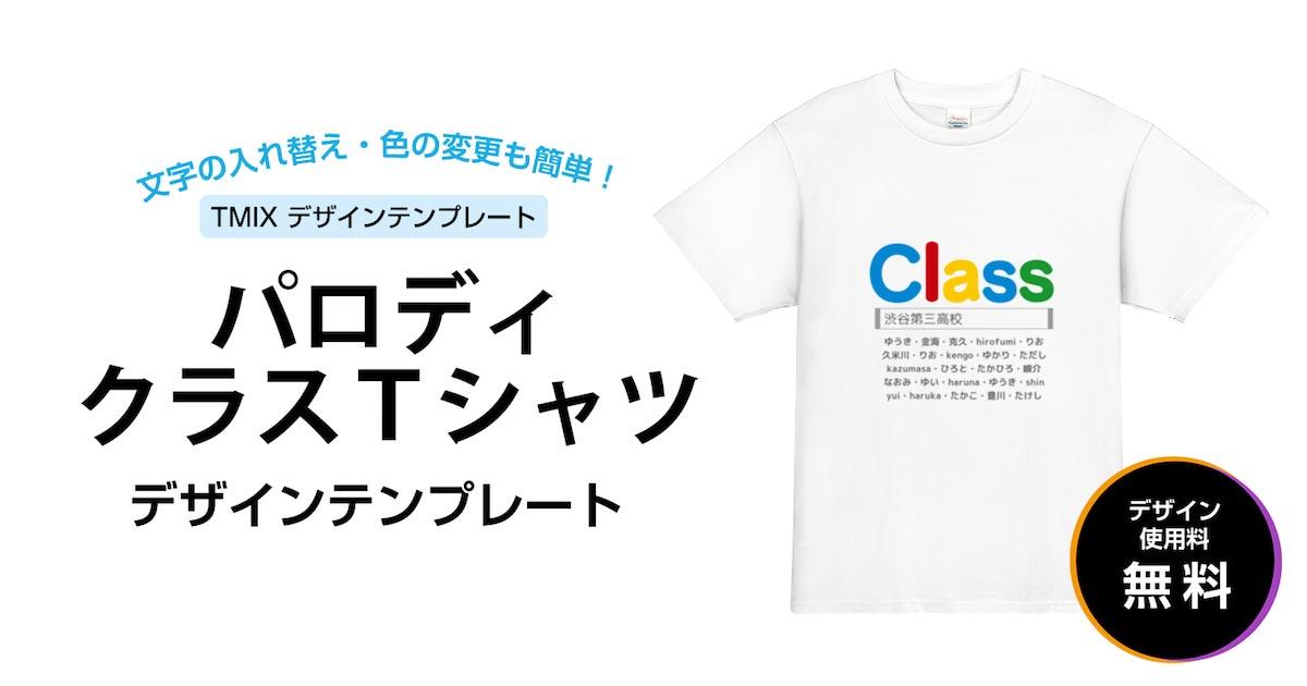 ウケ抜群なパロディデザインのクラスTシャツを1枚から作成【おすすめデザインテンプレート有り】