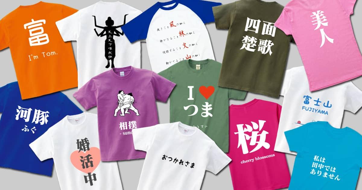 【番外編アリ】外国人に大人気!面白おかしい「漢字Tシャツ」ベスト5