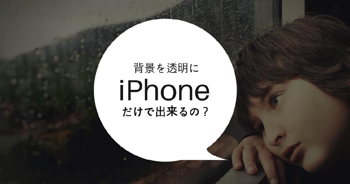 【ハウツー】画像の背景を透明にしてみよう!「iPhone編」