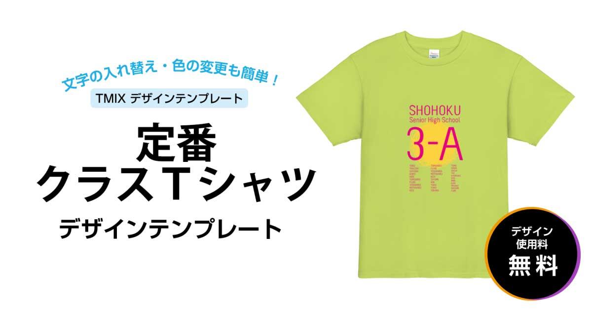 定番デザインのクラスTシャツを1枚から作成【おすすめデザインテンプレート有り】