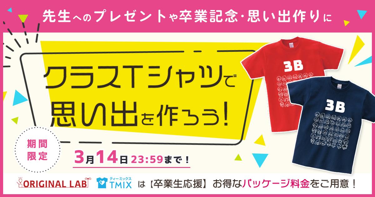 【卒業生応援】クラスTシャツ割引キャンペーン開催!