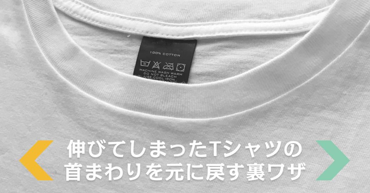 伸びてしまったTシャツの首回りを元に戻す「裏技」教えます。
