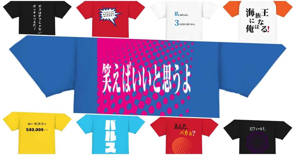 アニメや漫画の名言Tシャツをオリジナルで作ろう!