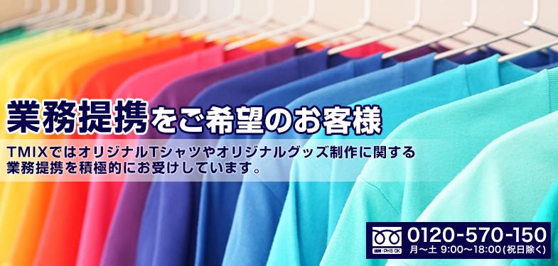 業務提携のご相談承ります-1枚からオリジナルTシャツ作成TMIX