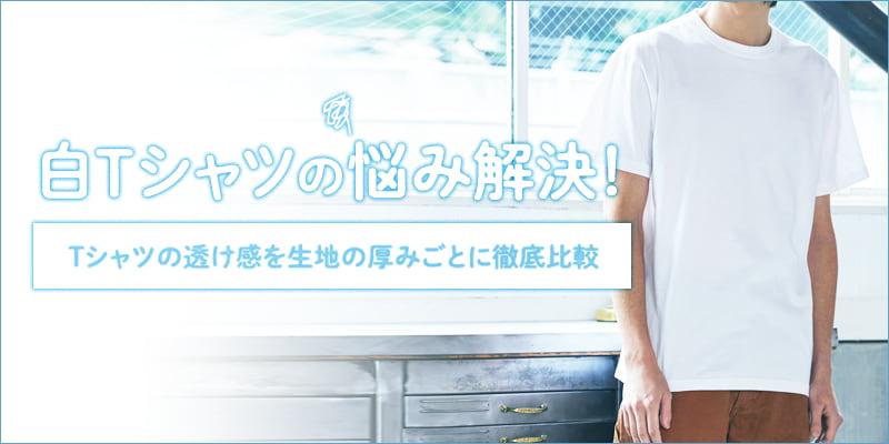 白Tシャツの悩み解決!Tシャツの透け感を生地の厚みごとに徹底比較