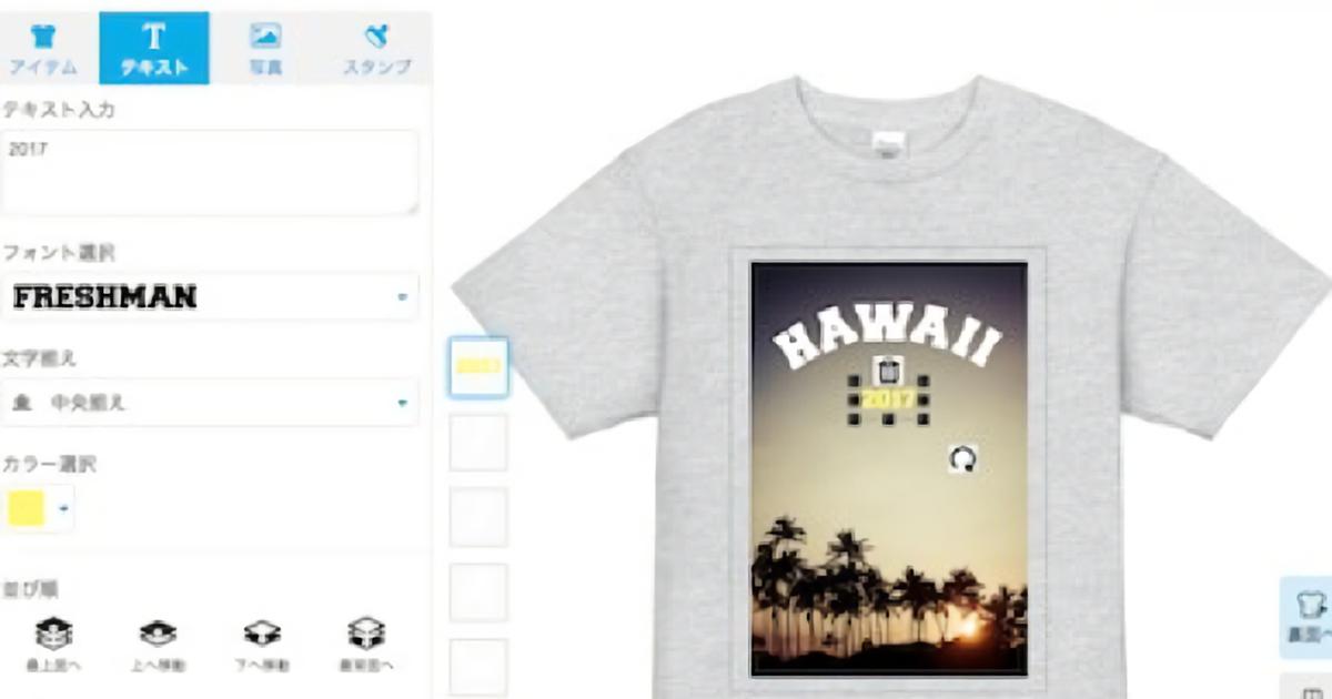 【オススメ手順付】あなただけのオシャレなプリントTシャツをデザインしよう!