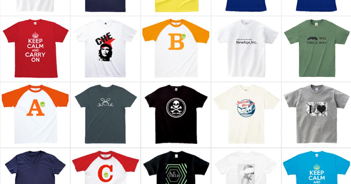 Tシャツを作るならここで間違いなし!安くて高品質なオリジナルTシャツ作成サイトおすすめ5選