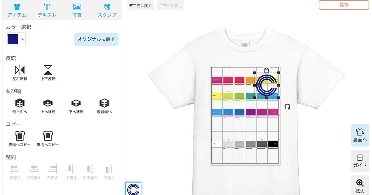 【実例あり】Tシャツの胸ロゴを「いい感じに」デザインする方法