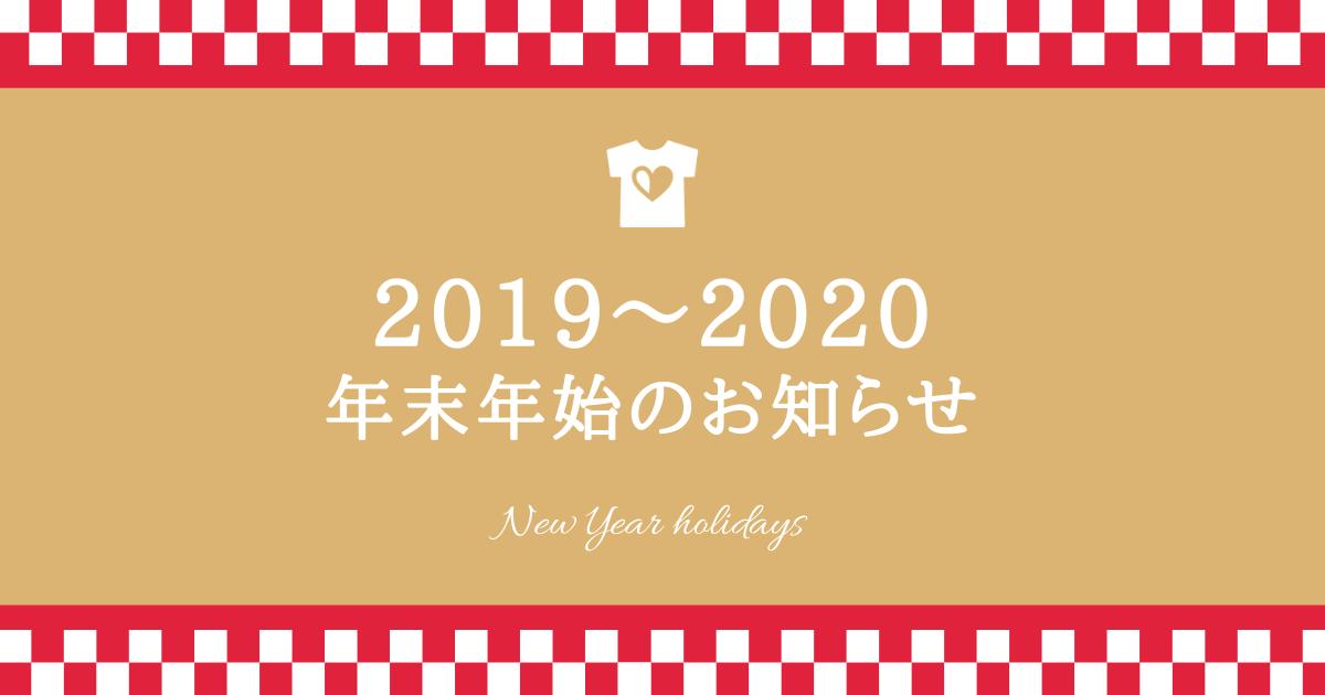 【2019〜2020】年末年始のお知らせ