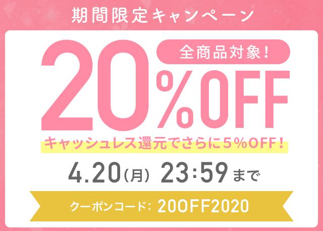 【期間限定】春の大感謝SALE!全商品 20%OFFクーポン配布中!