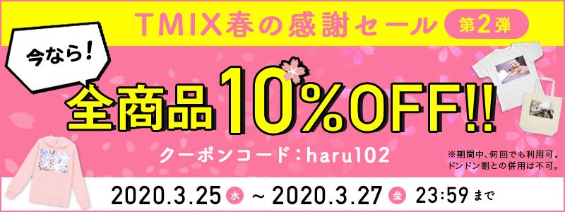 【期間限定】春の感謝SALE第2弾!全商品10%OFF(クーポン)