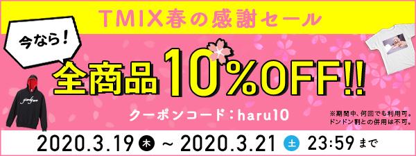 【期間限定】春の感謝SALE!全商品10%OFF(クーポン)