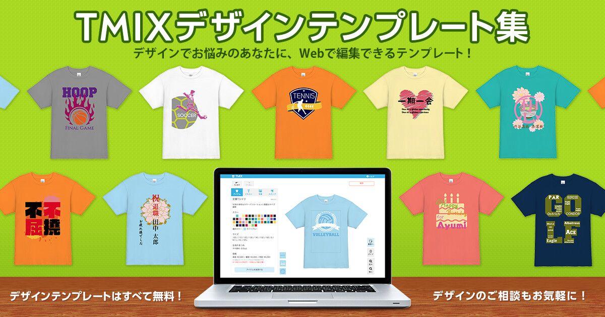 TMIX自慢のオリジナルTシャツデザインテンプレート10選!