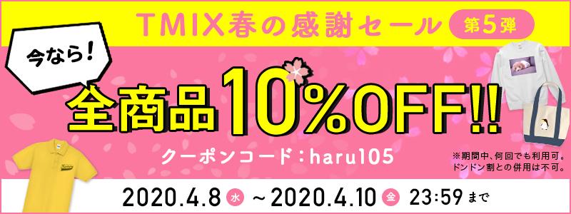 春の感謝SALE第5弾!全商品10%OFF(クーポン)