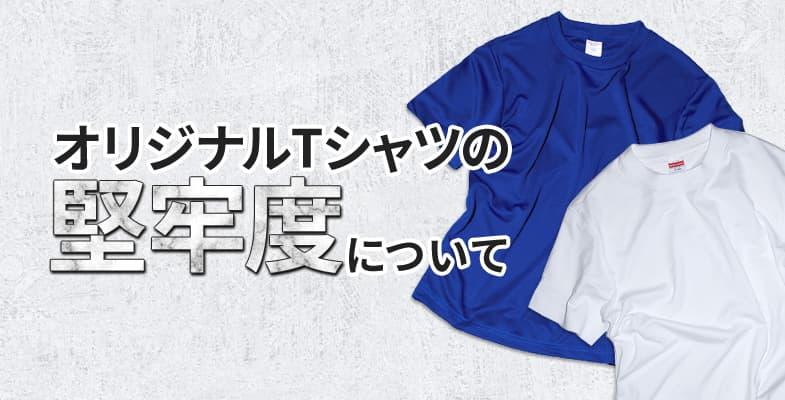 オリジナルTシャツの堅牢度について