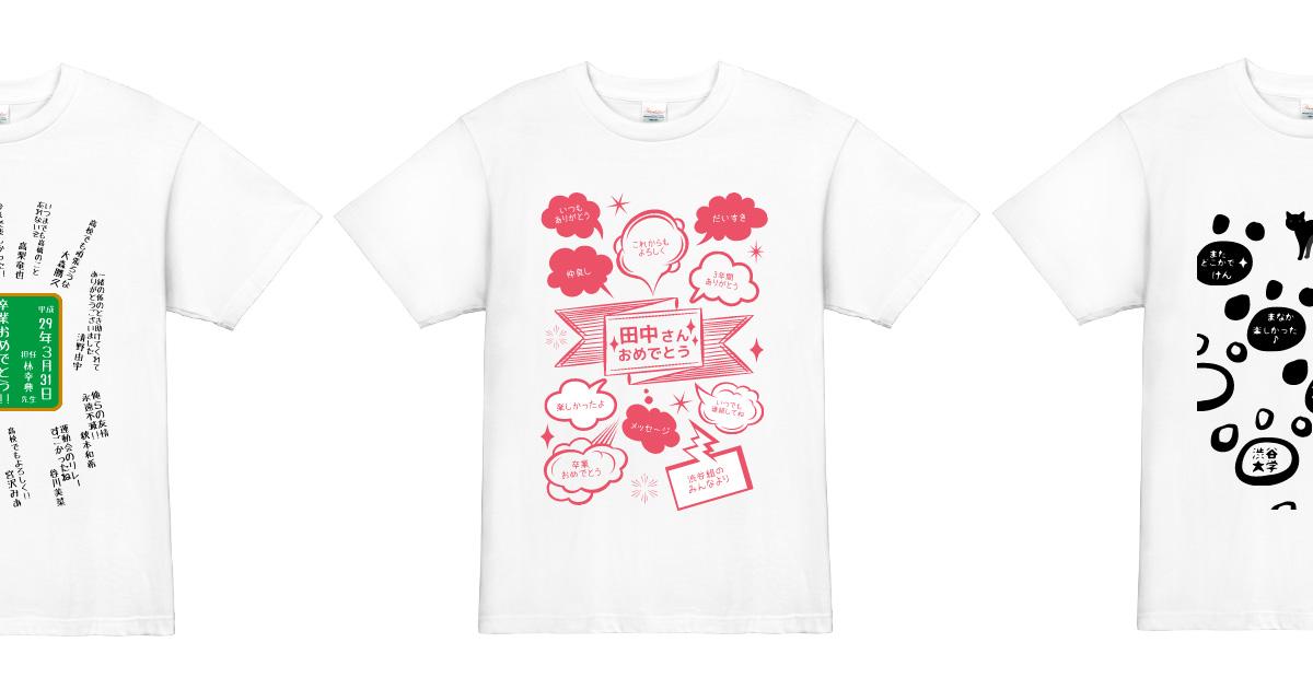 Tシャツに寄せ書きをプリントしてプレゼントしよう!