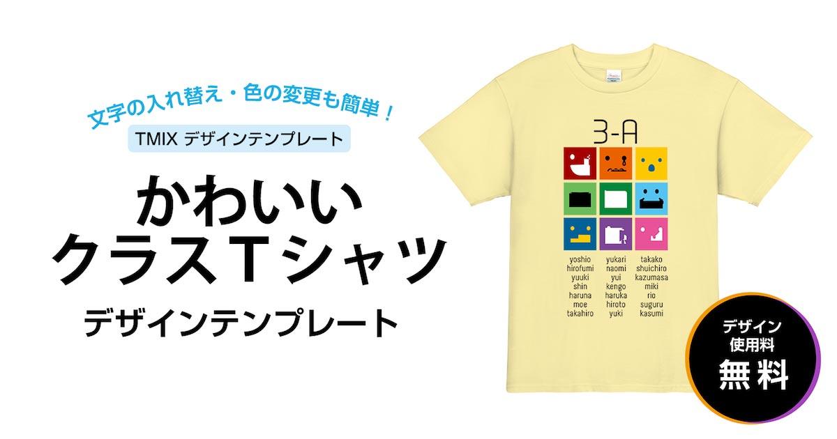 かわいいキュートなデザインのクラスTシャツを1枚から作成【おすすめデザインテンプレート有り】