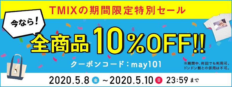 TMIX 期間限定の特別セール!全商品10%OFF(クーポン)