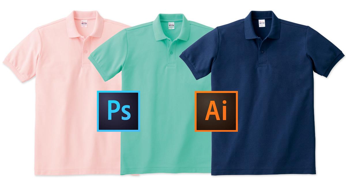 オリジナルポロシャツのデータ入稿テンプレートとデザイン例