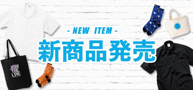 【2020/10/15 発売】カッコいい大人シャツ&トートバッグ!オリジナルTシャツTMIXの新商品