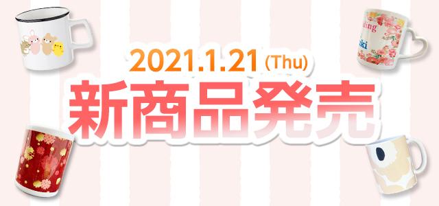 【2021/1/21 発売】全面印刷できるおしゃれマグカップや湯のみ♪ 全5品│オリジナルTシャツTMIXの新商品