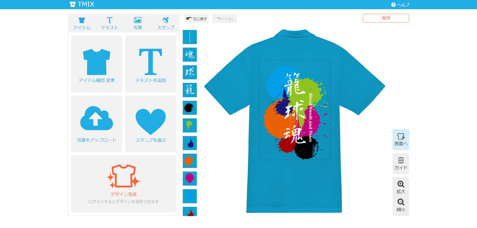 オリジナルポロシャツのデザイン例と作成方法-無料ソフト不要で1枚から