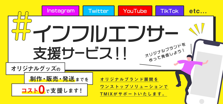 【インフルエンサー支援】オリジナルブランド展開をサポート!オリジナルグッズの制作・販売・発送すべてTMIXにお任せください。
