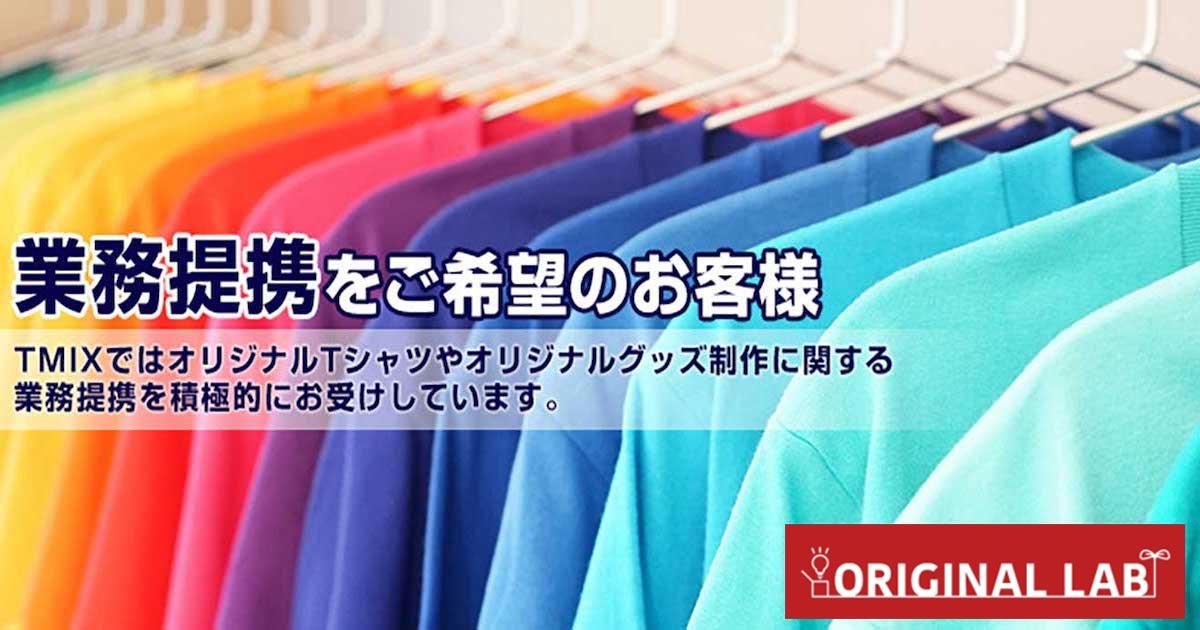 スポンサー業務提携のご相談承ります-1枚からオリジナルTシャツ作成TMIX