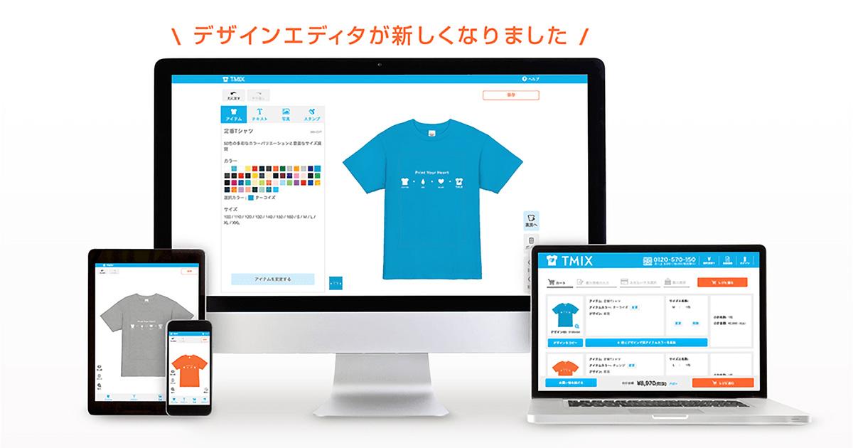 デザイン初心者でも大丈夫!1枚から簡単にオリジナルTシャツを作って買える、全く新しいTMIXのデザインエディタを公開
