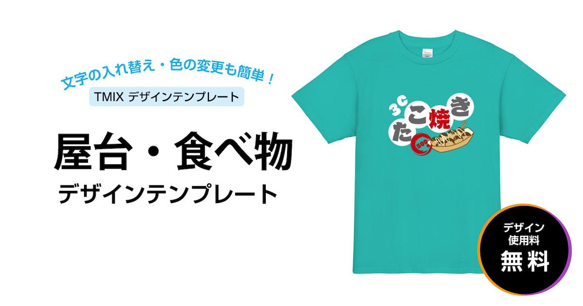 美味しそうな食べ物デザインのクラスTシャツを1枚から作成【おすすめデザインテンプレート有り】