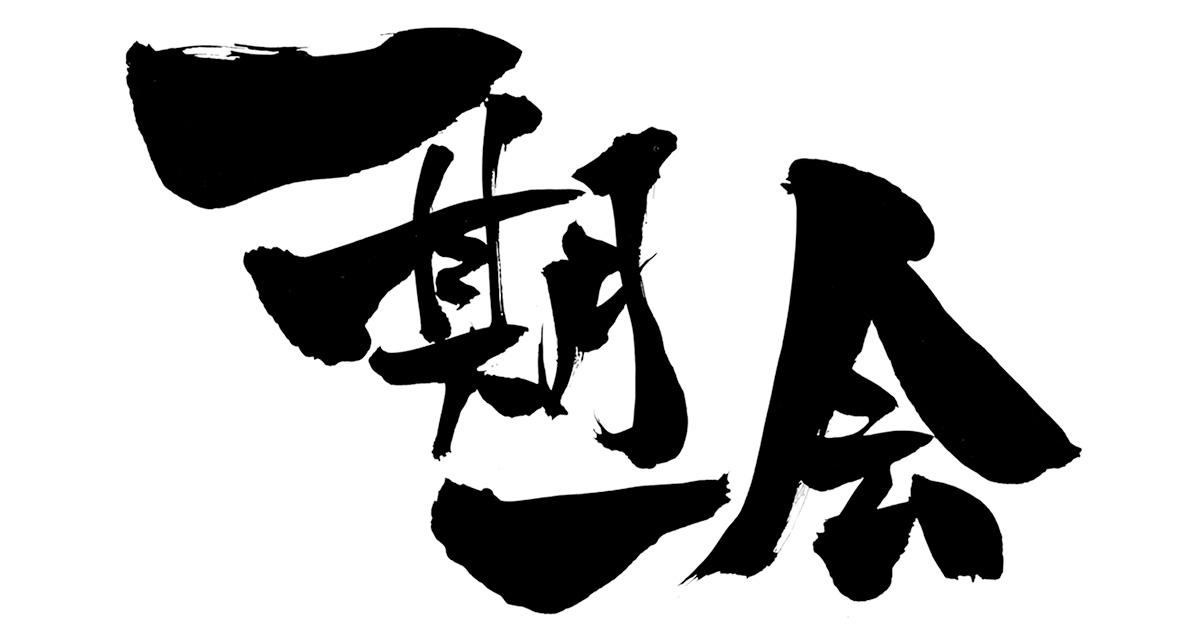 運動会のスローガンを着よう!かっこいい四字熟語10選