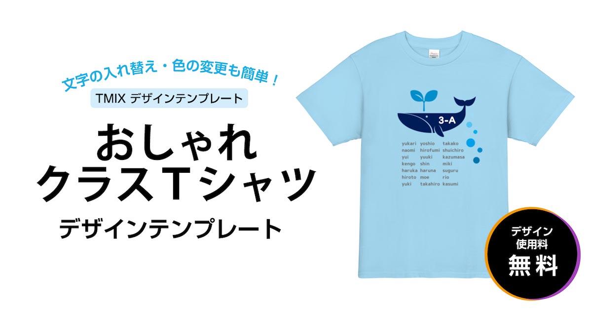 おしゃれなデザインのクラスTシャツを1枚から作成【オススメのデザインテンプレート有り】