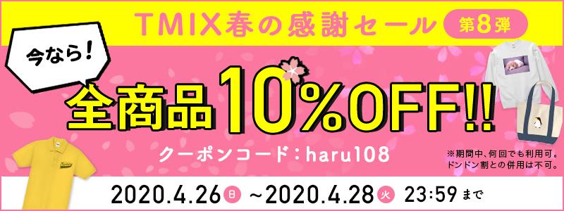 【期間限定】春の感謝SALE第8弾!全商品10%OFF(クーポン)