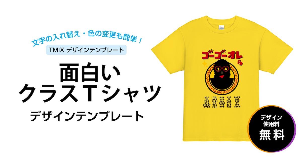 爆笑!面白いデザインのクラスTシャツを1枚から作成【おすすめデザインテンプレート有り】
