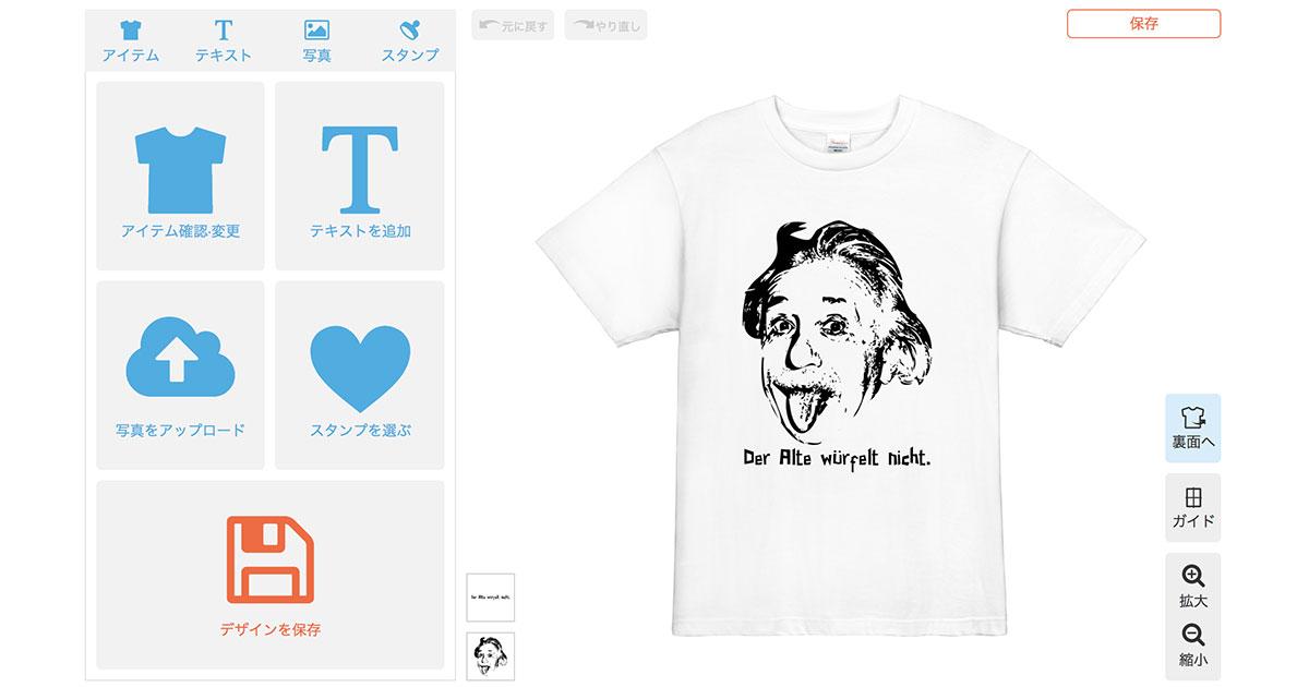 【デザインあり】Tシャツにデザインすると格好良い英語と恥ずかしい英語