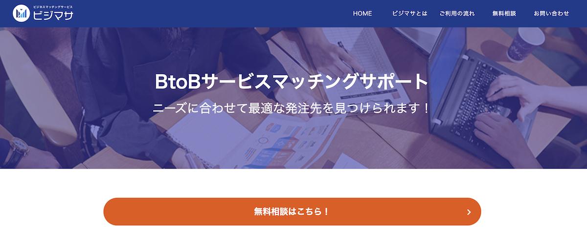 新サービスまもなくリリースのお知らせ-BtoBサービスマッチングサポートのビジマサ