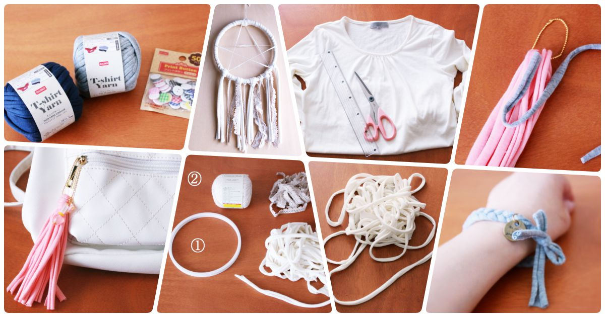 Tシャツヤーンの作り方から、Tシャツヤーンを使った簡単おしゃれな小物作りまで!
