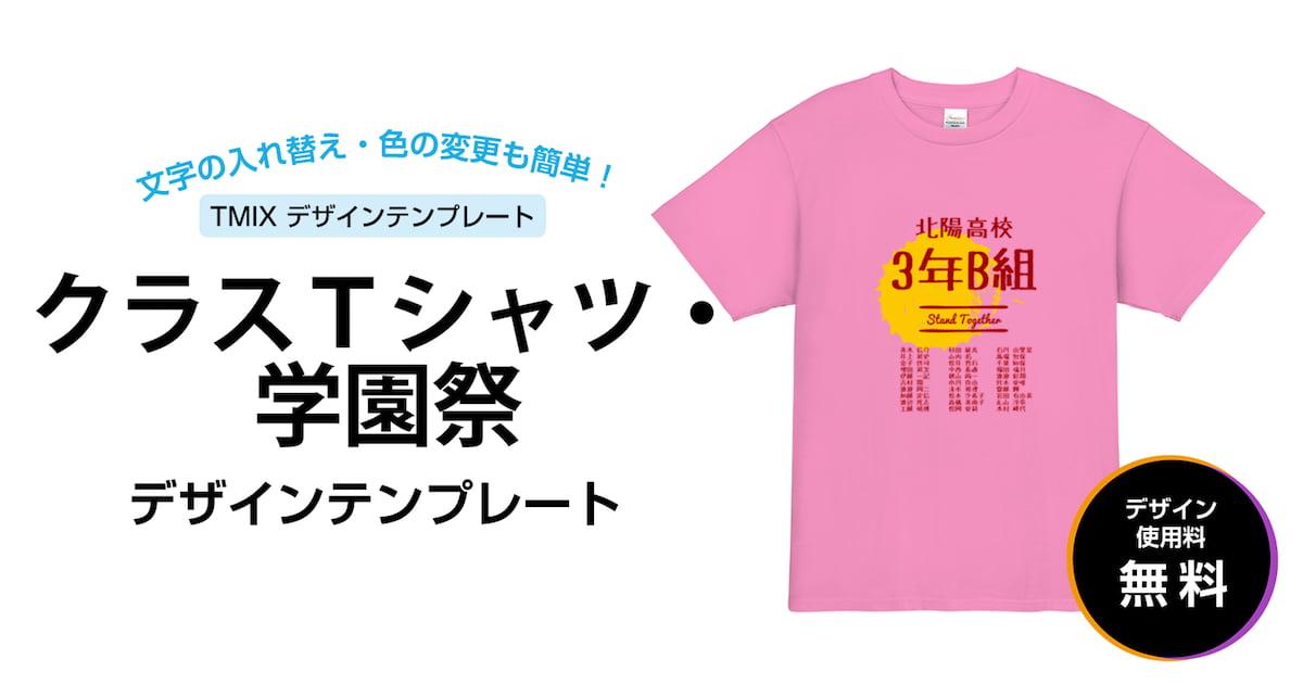 デザインテンプレート - クラスTシャツ・学園祭