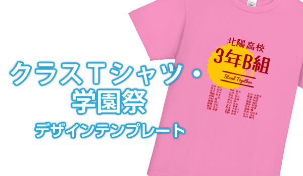 クラスTシャツ・学園祭