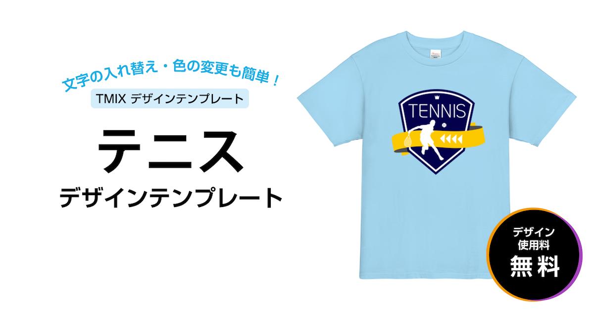 デザインテンプレート - テニス
