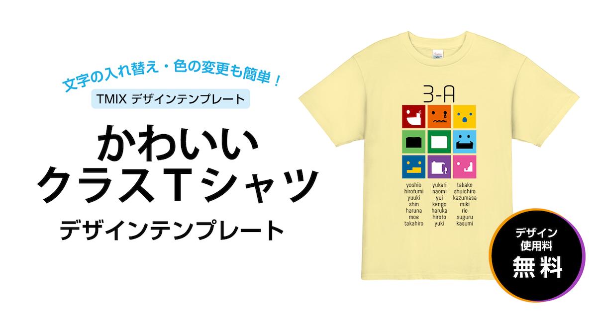 デザインテンプレート - クラスTシャツ かわいい
