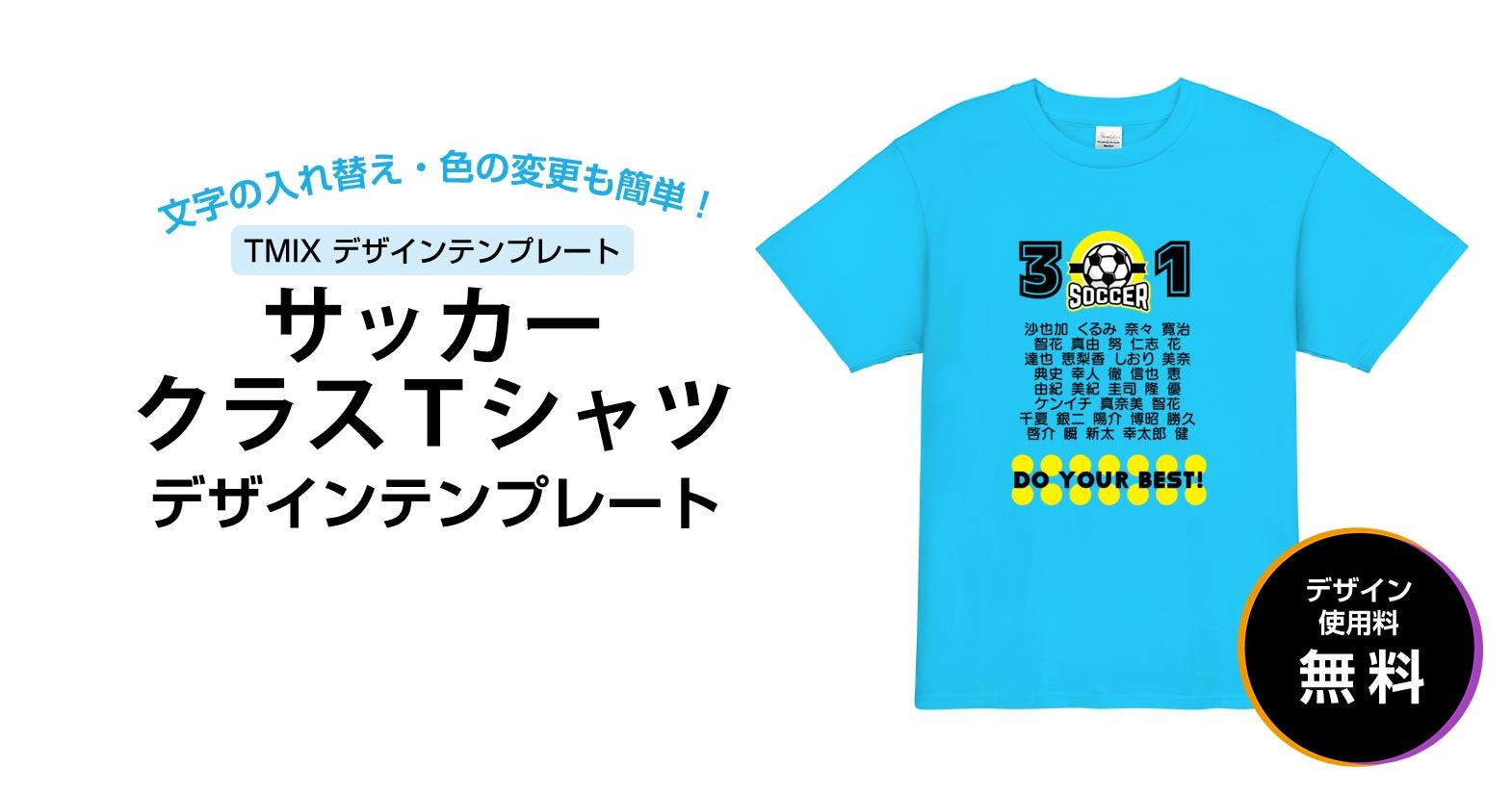 デザインテンプレート - クラスTシャツ サッカー